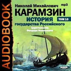 Царствование Федора Иоанновича
