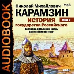 Государь великий князь Василий Иоаннович