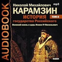 Начало царствования Иоанна IV Васильевича