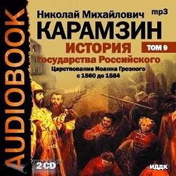 Продолжение царствования Иоанна Грозного